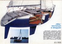 Общее расположение яхты «Нева»