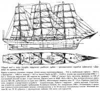 Общий вид и план палубы фрегата «Дружба»