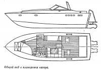 Общий вид и планировка катера