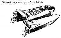 Общий вид катера «Арк-1000»
