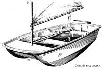 Общий вид лодки «Онега-2»