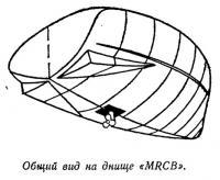 Общий вид на днище «MRCB»