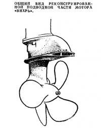 Общий вид реконструированной подводной части мотора «Вихрь»