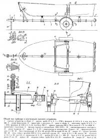 Общий вид трейлера и конструкция сцепного устройства