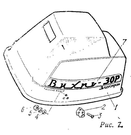 Обтекатель двигателя
