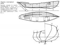 Обводы и конструкция кобла