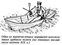 Один из многочисленных вариантов использования гребного колеса