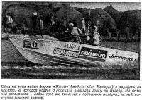 Одна из пяти лодок фирмы «Жённо»