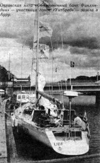 Океанская яхта «Объединенный банк Финляндии»