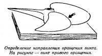 Определение направления вращения винта
