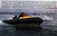 Опытный боразец мотолодки «Крым-5»
