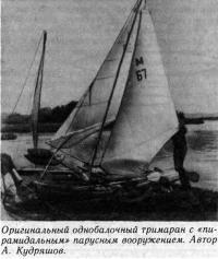 Оригинальный однобалочный тримаран с «пирамидальным» парусным вооружением
