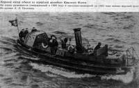 Паровой катер одного из кораблей молодого Красного Флота
