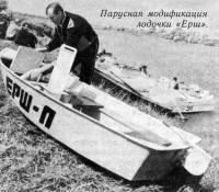 Парусная модификация лодочки «Ерш»