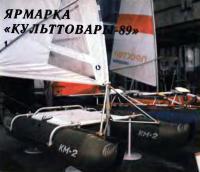 Парусный катамаран «КМ-2» с надувными поплавками