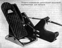 Педаль управления дроссельной заслонкой карбюратора для катеров