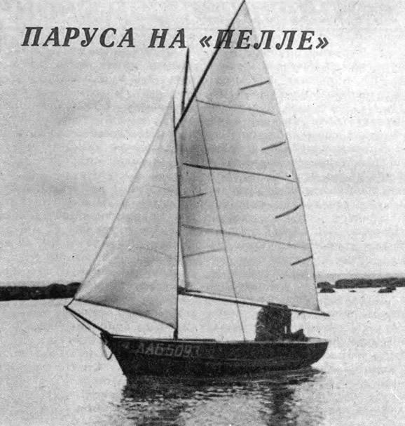лодка пелла с парусом