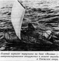 Первый вариант парусника на базе «Волны»