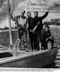 Победители всесоюзной регаты «Большой кубок Днепра», экипаж яхты «Скиф»