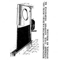 Подъемное устройство киля на «Жуйе-550»