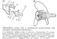Подводная часть и резиновый амортизатор моторов «Эвинруд»/«Джонсон»