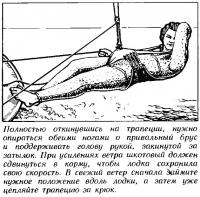 Полностью откинувшись на трапеции, нужно опираться обеими ногами о привальный брус