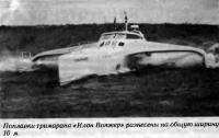 Поплавки тримарана «Илон Вояжер» разнесены на общую ширину 10 м