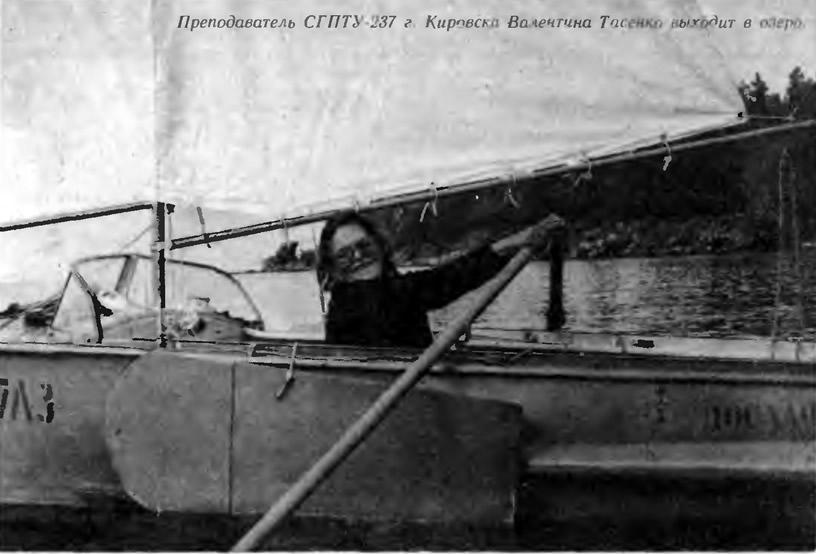 Преподаватель СГПТУ-237 г. Кировска Валентина Тасенко