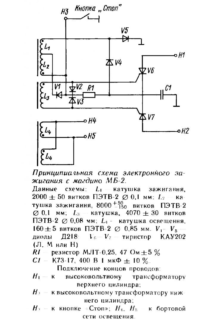 принципиальная схема тахометра для лодочного мотора