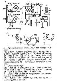 Принципиальная схема ЭСЗ и тахометра для мотора «Салют»