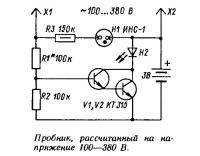 Пробник, рассчитанный на напряжение 100—380 В