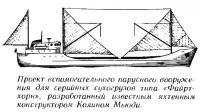 Проект парусного вооружения для серийных сухогрузов типа «Файрт хорн»
