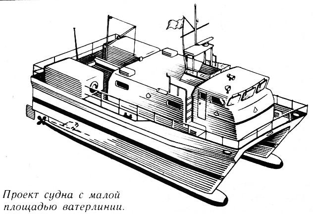Проект судна с малой площадью ватерлинии
