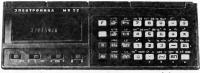 Программируемый микрокалькулятор МК-52