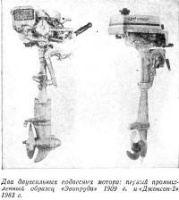 Промышленный образец «Эвинруда» 1909 г. и «Джонсон-2» 1983 г.