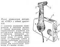 Пульт управления моторами «ОМС» с одной рукояткой