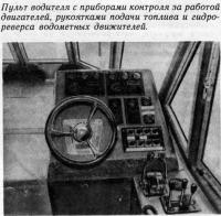 Пульт водителя с приборами контроля за работой двигателей