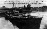 Рабочий катер калининской морской школы ДОСААФ