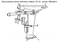 Расположение винта крепления хомута на моторе «Ветерок»