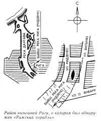 Район нынешней Риги, в котором был обнаружен «Рижский корабль»