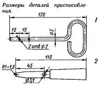 Размеры деталей приспособления