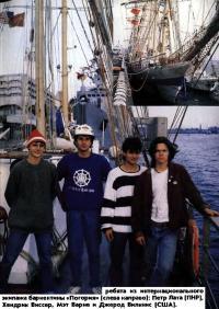 Ребята из интернационального экипажа баркентины «Погория»