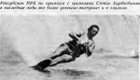Рекордсмен НРБ по прыжкам с трамплина Степан Бардизбанян