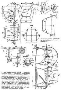 Реверсивно-рулевое устройство и исполнительный механизм реверса