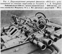 Рис. 1. Двухсекционный роторный двигатель «ВАЗ-411»