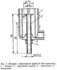 Рис. 1. Камера с дренажной трубкой (без крышки)