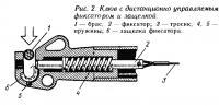 Рис. 2. Клюв с дистанционно управляемым фиксатором и защелкой
