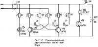 Рис. 2. Принципиальная электрическая схема прибора