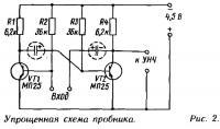 Рис. 2. Упрощенная схема пробника