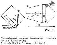 Рис. 2. Водозаборник системы охлаждения